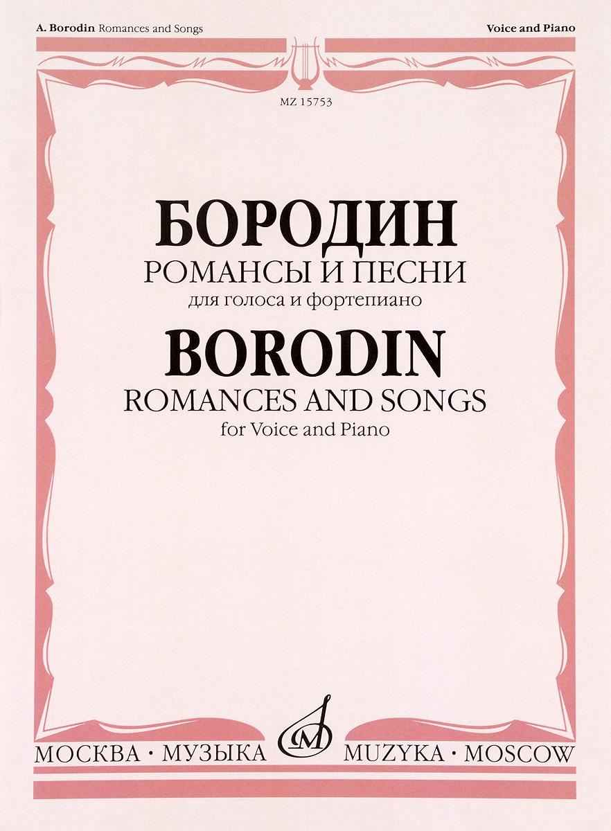 Бородин. Романсы и песни. Для голоса в сопровождении фортепиано