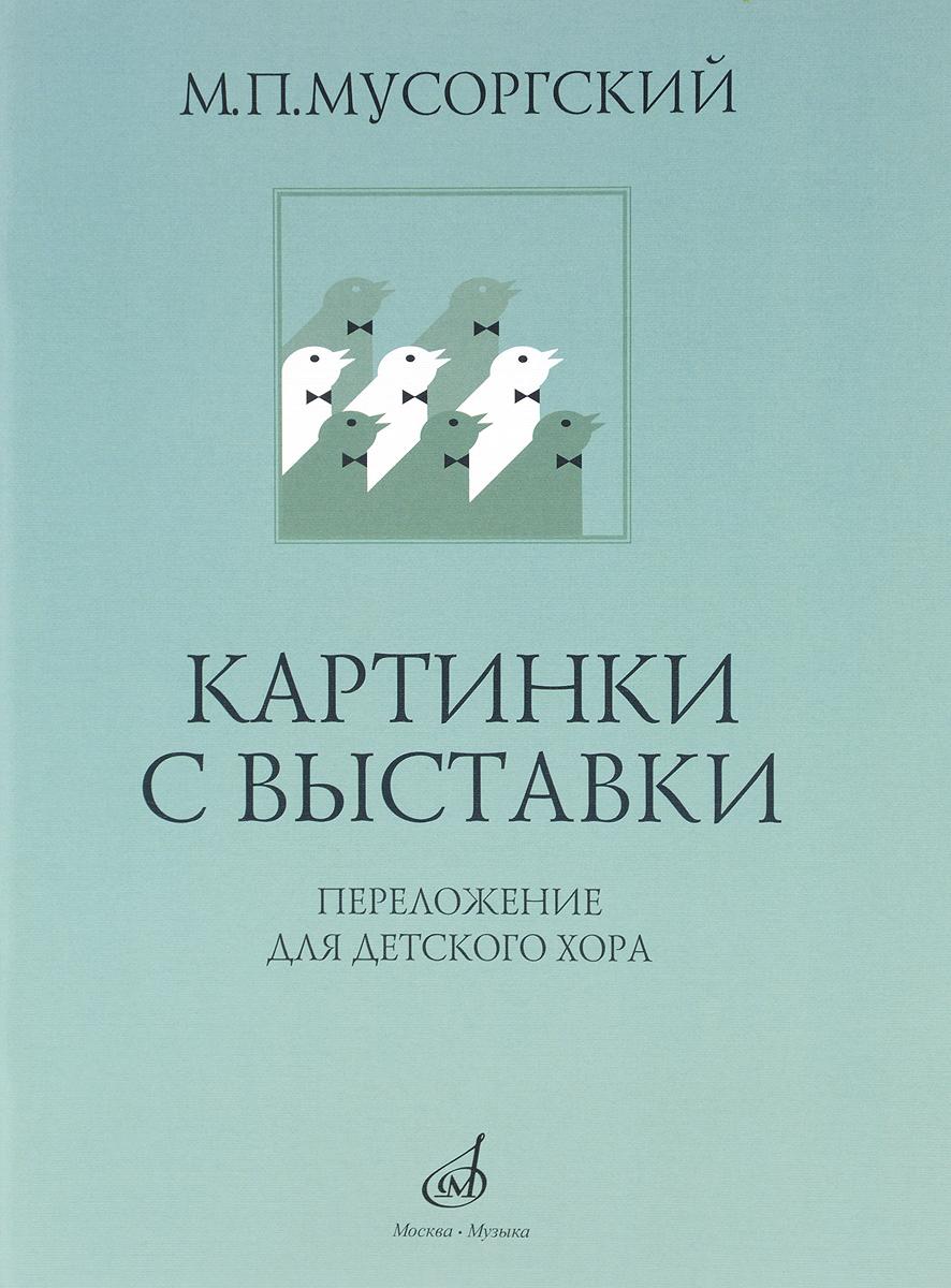Картинки с выставки. Переложение для детского женского хора и фортепиано В. Г. Соколова
