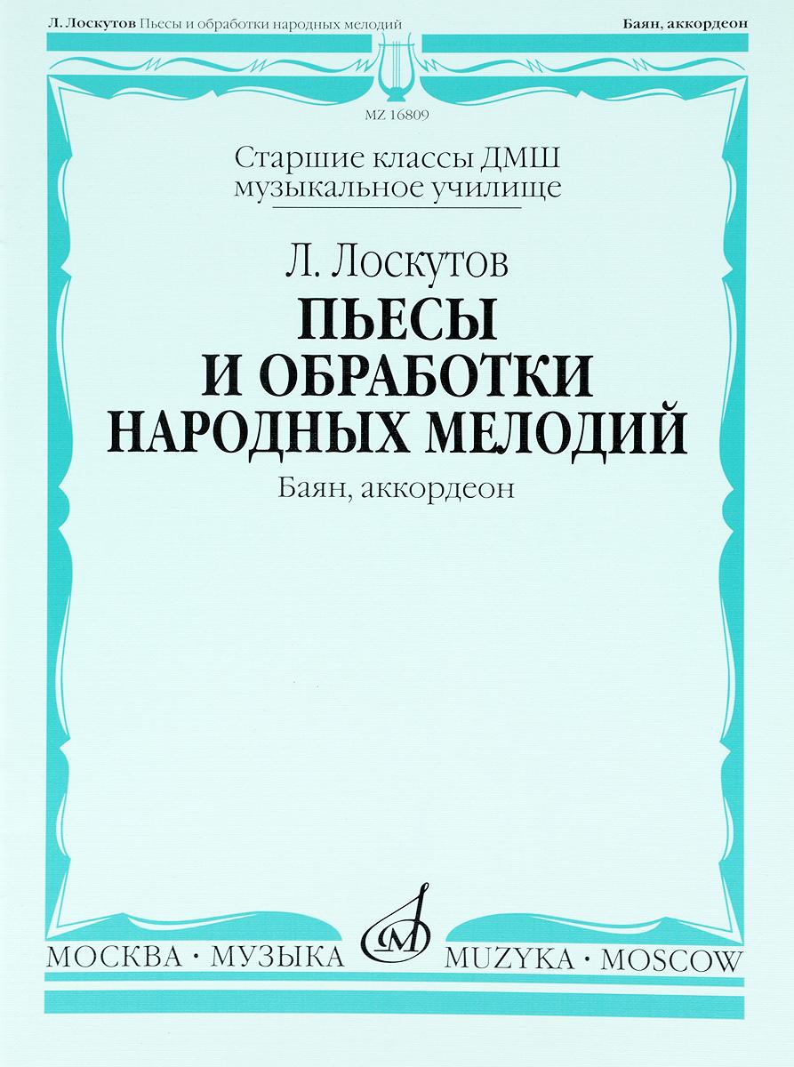 Пьесы и обработки народных мелодий. Баян, аккордеон