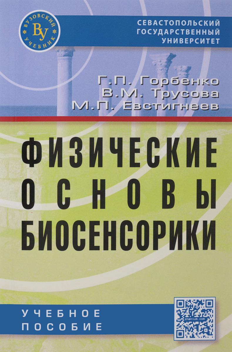 Физические основы биосенсорики. Учебное пособие