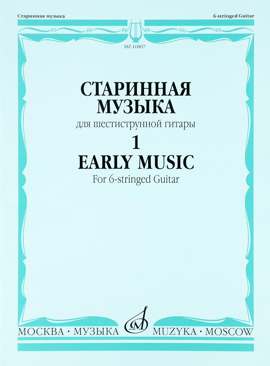 Старинная музыка для шестиструнной гитары. Выпуск 1