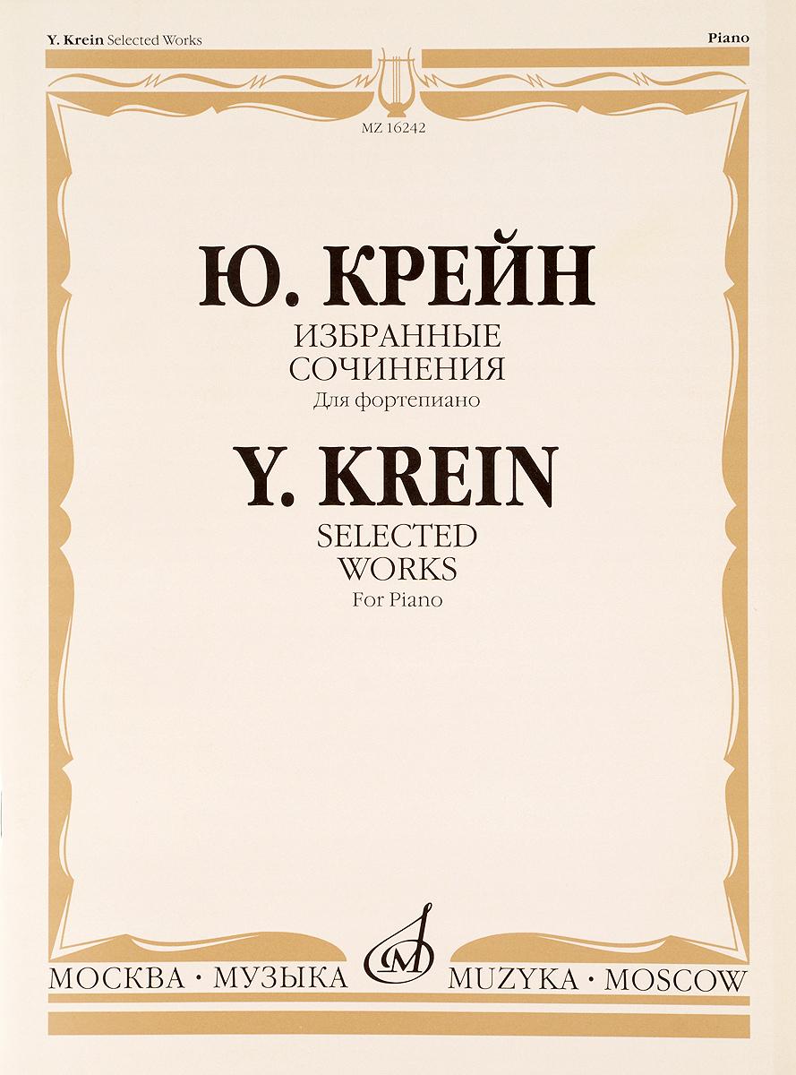 Ю. Крейн. Избранные сочинения. Для фортепиано
