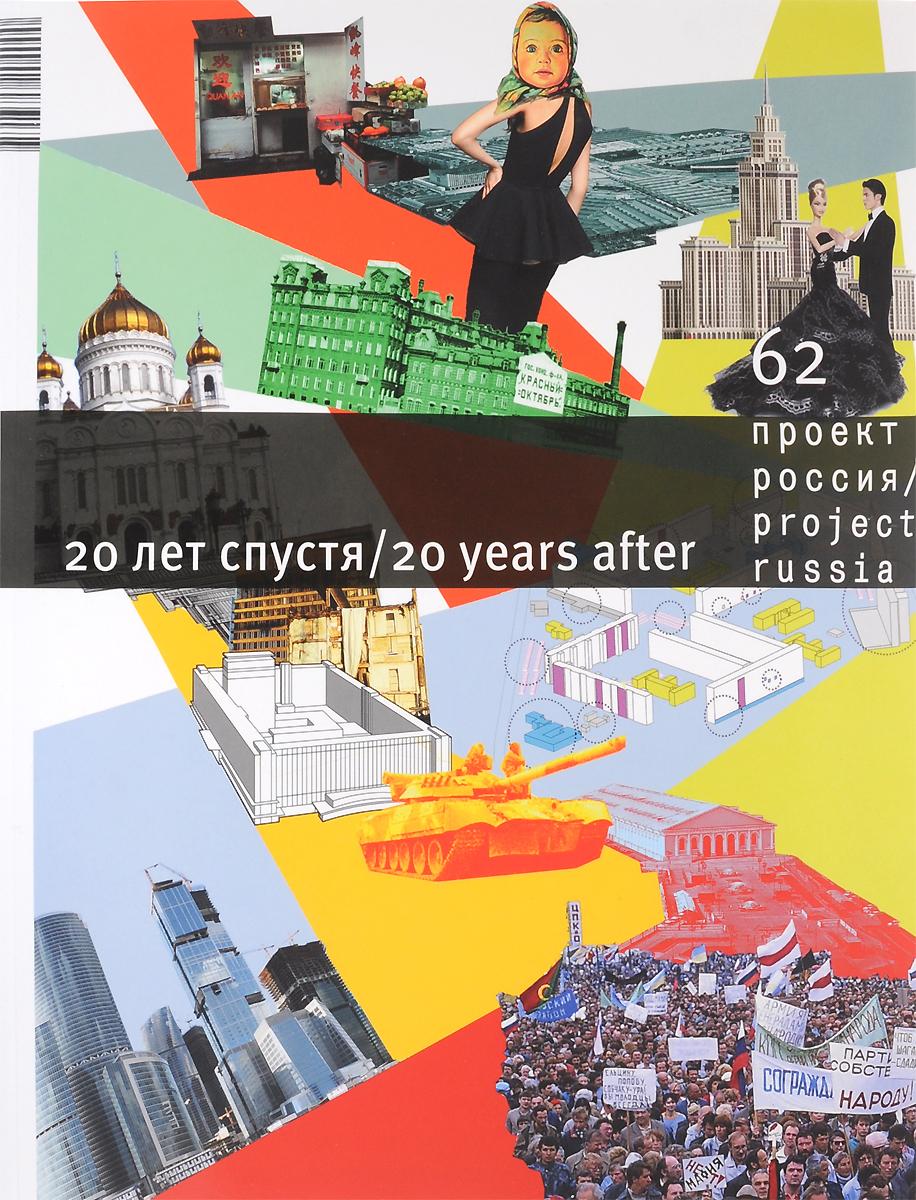 Проект Россия. 20 лет спустя, №62, апрель 2011