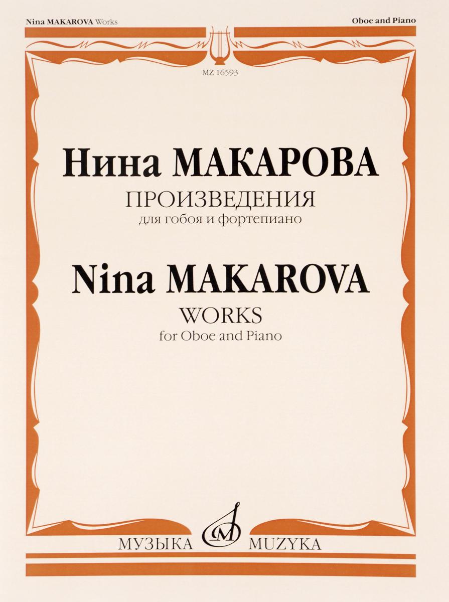 Нина Макарова. Произведения. Для гобоя и фортепиано