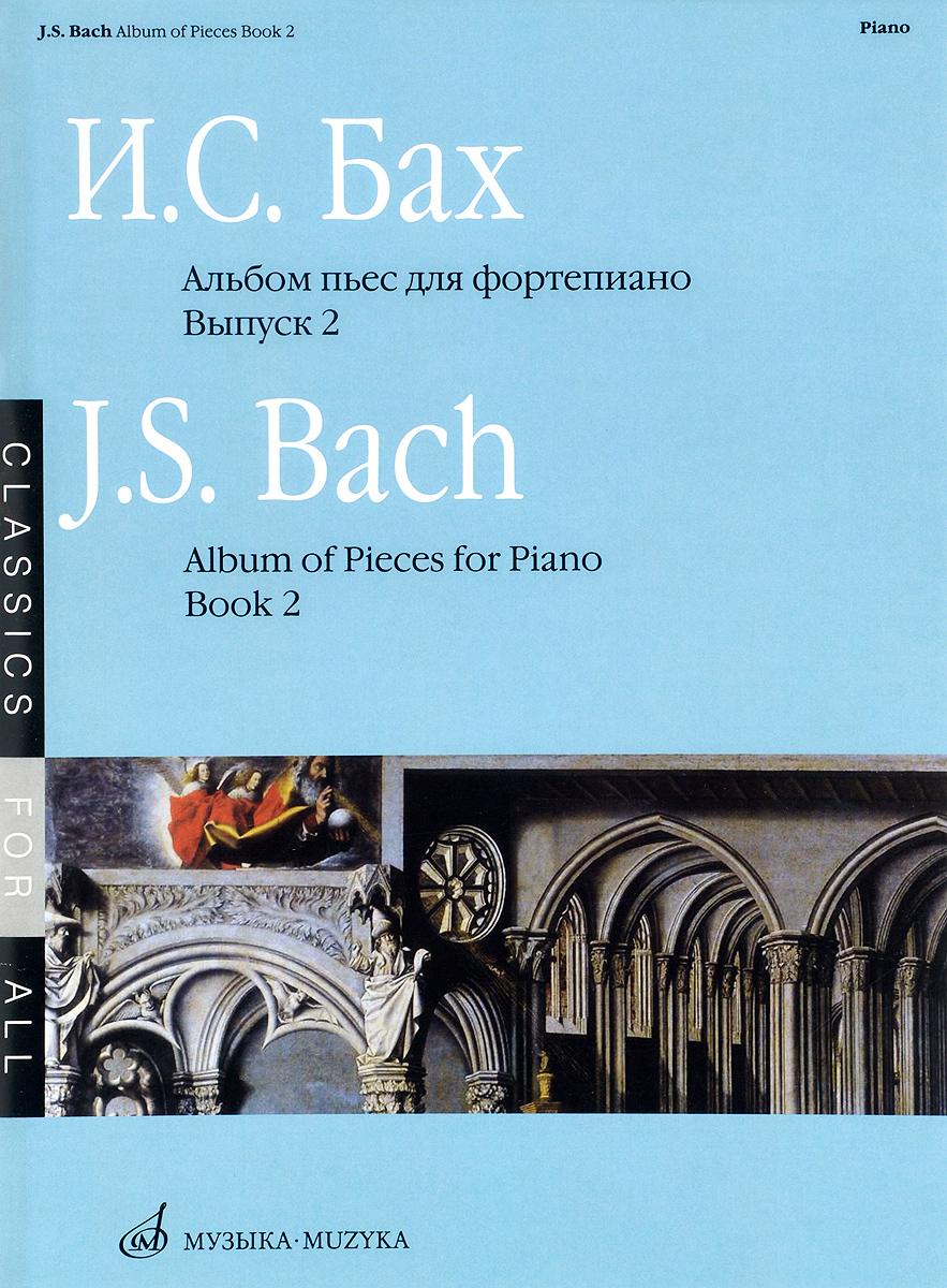 И. С. Бах. Альбом пьес. Для фортепиано. Выпуск 2