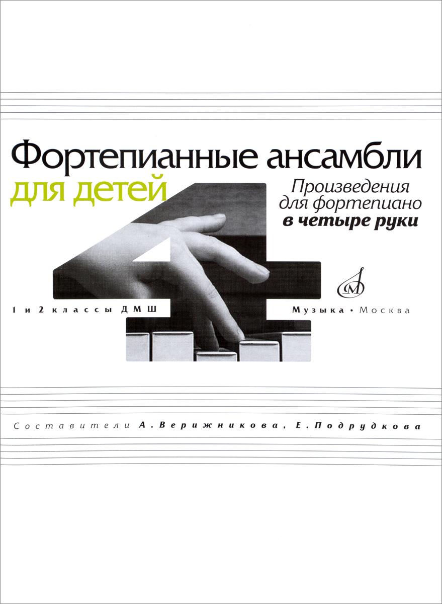 Фортепианные ансамбли для детей. Произведения для фортепиано в четыре руки.1 и 2 классы ДМШ