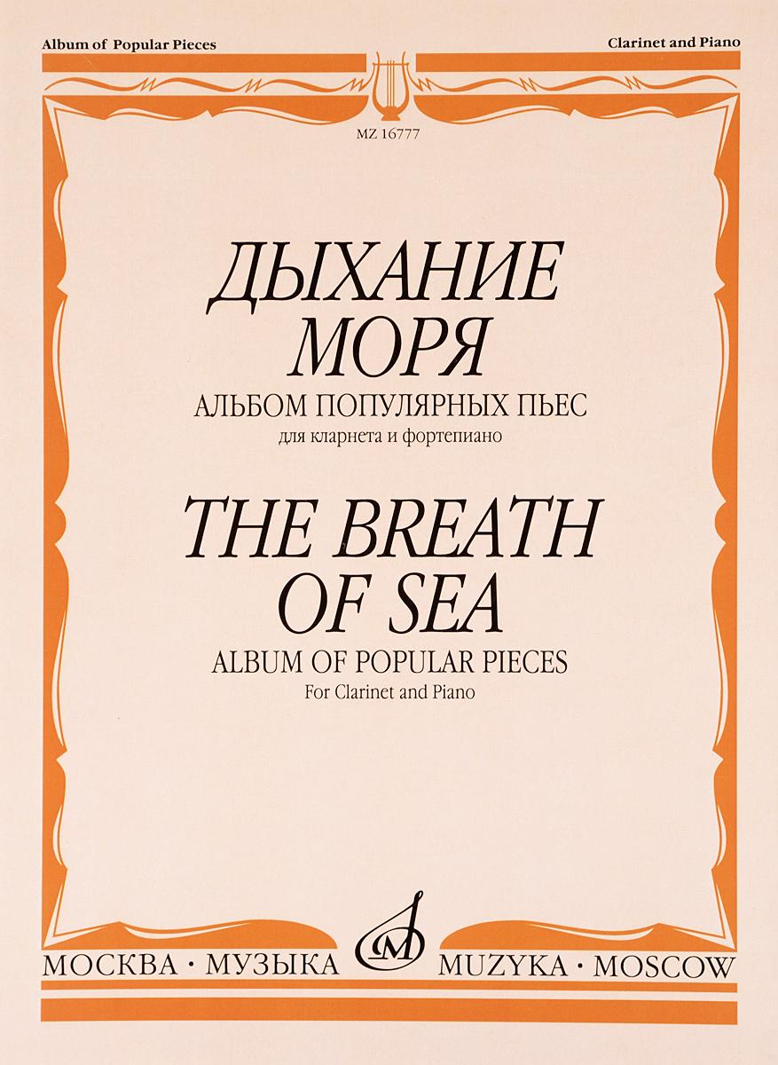 Дыхание моря. Альбом популярных пьес. Для кларнета и фортепиано