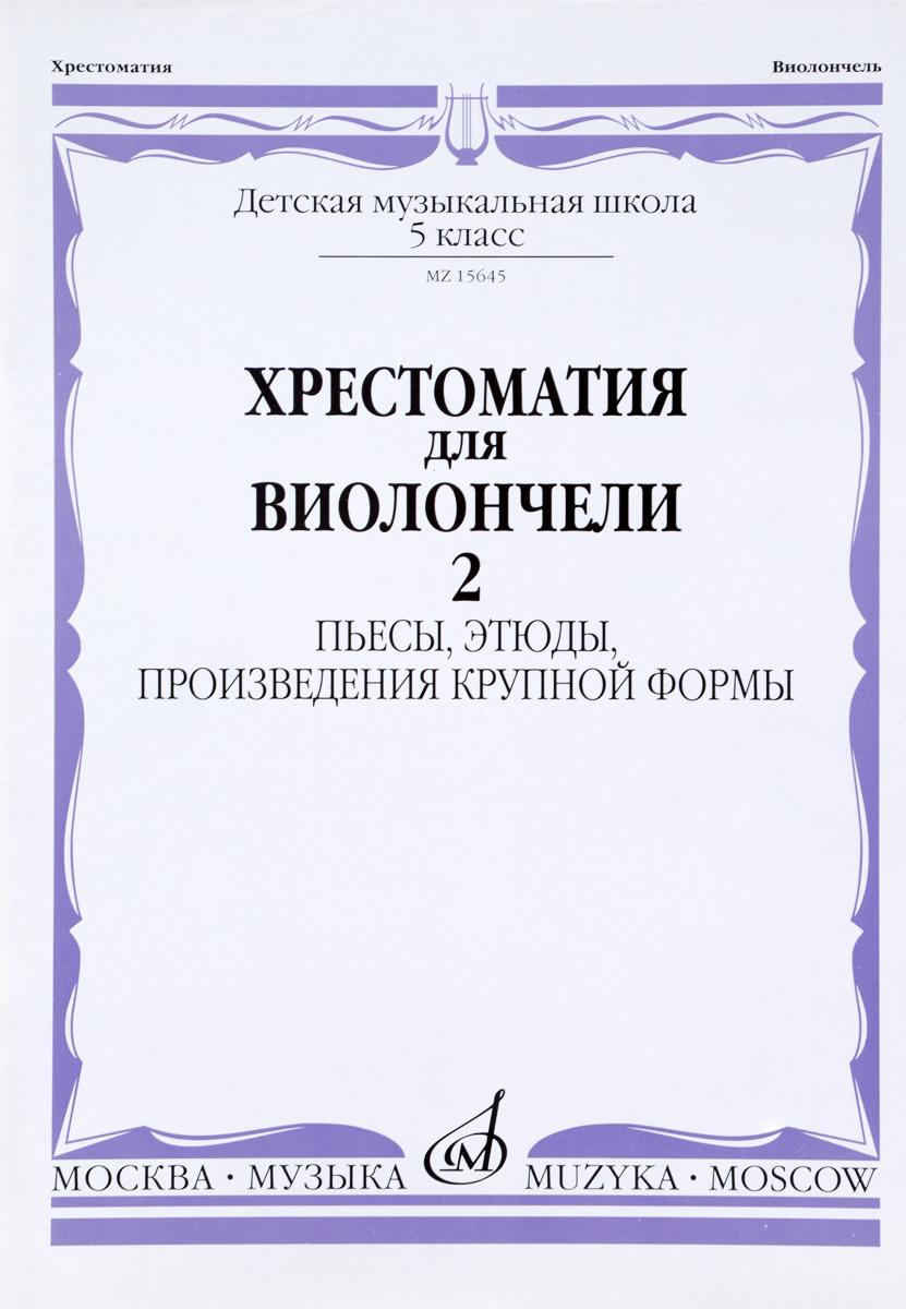 Хрестоматия для виолончели. 5 класс ДМШ. Часть 2. Пьесы, этюды, произведения крупной формы
