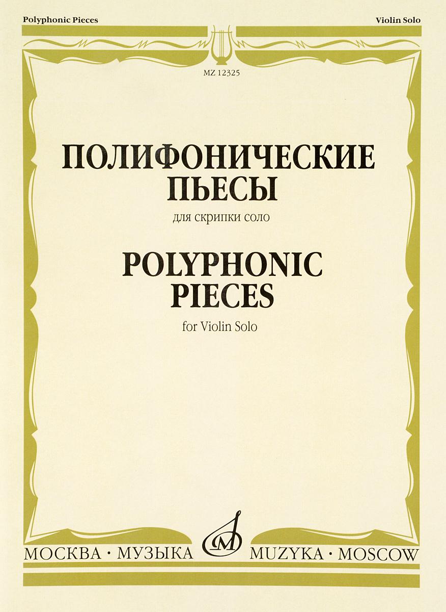 Полифонические пьесы. Для скрипки соло