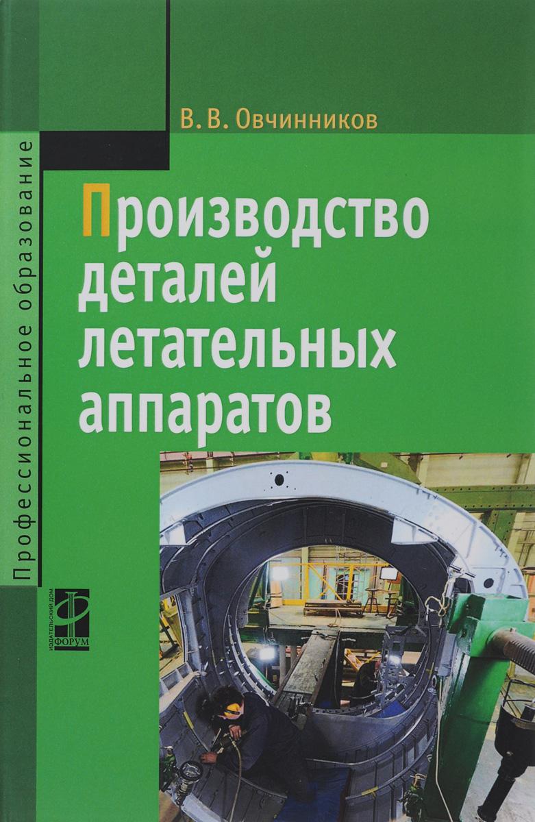 Производство деталей летательных аппаратов. Учебник