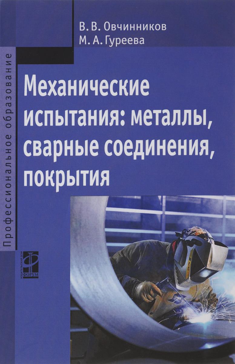 Механические испытания. Металлы, сварные соединения, покрытия. Учебник