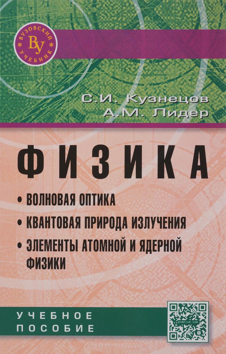 Физика. Волновая оптика. Квантовая природа излучения. Элементы атомной и ядерной физики. Учебное пособие