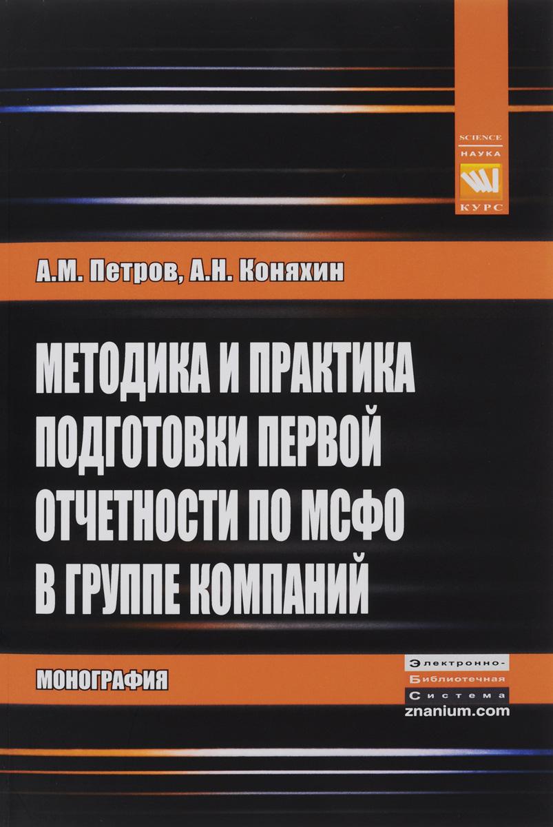 Методика и практика подготовки первой отчетности по МСФО в группе компаний