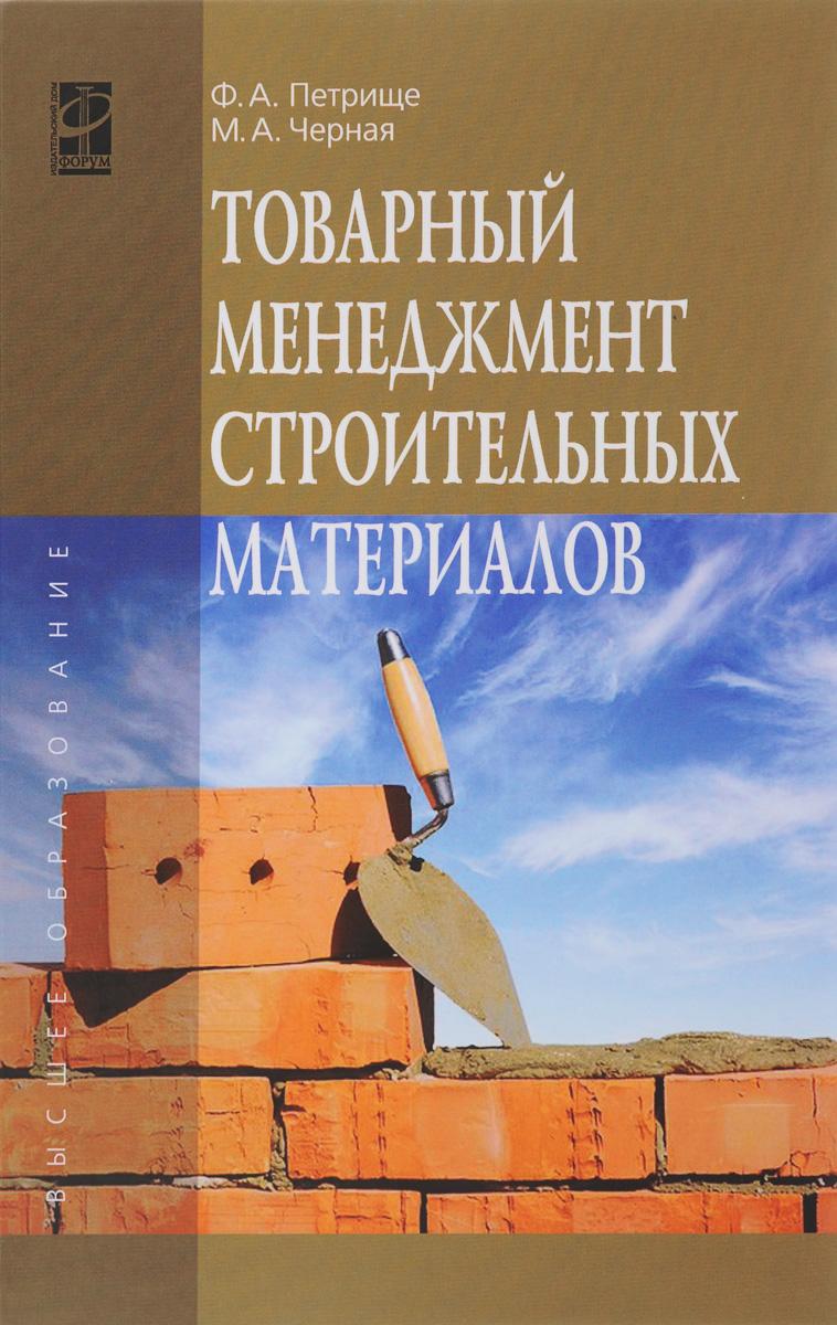 Товарный менеджмент строительных материалов. Учебное пособие