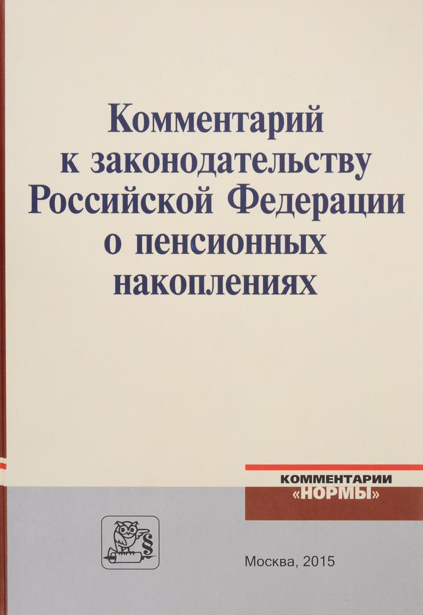Комментарий к законодательству Российской Федерации о пенсионных накоплениях ( 978-5-91768-562-5 )