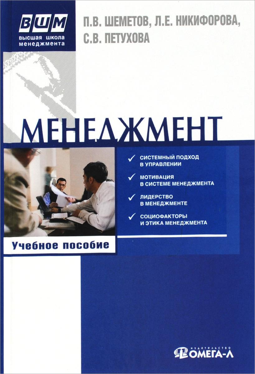 Менеджмент. Управление организационными системами. Учебное пособие