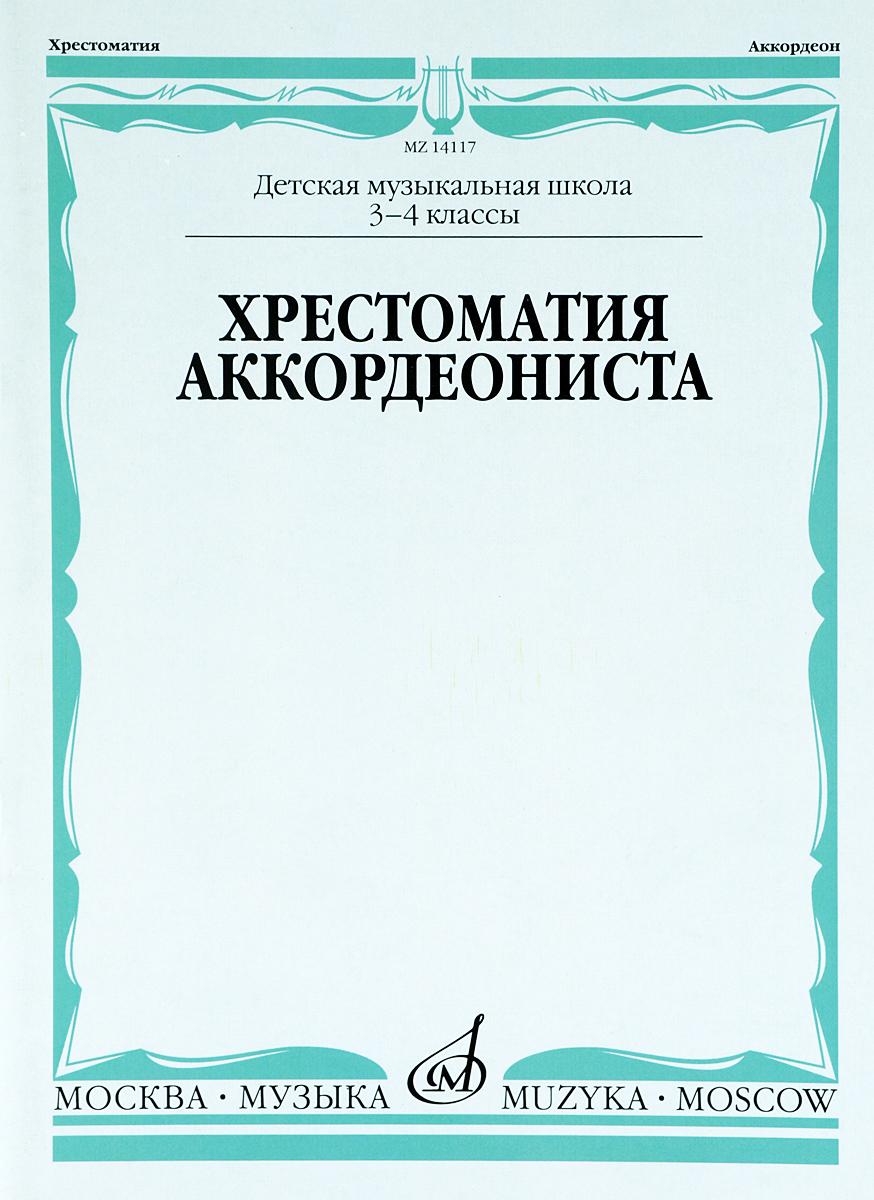 Хрестоматия аккордеониста. 3-4 классы ДМШ