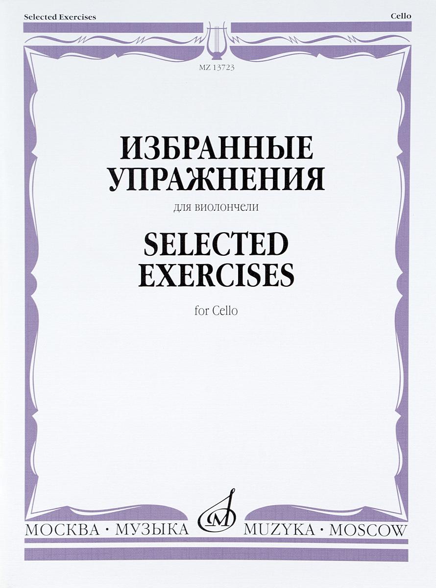 Избранные упражнения. Для виолончели