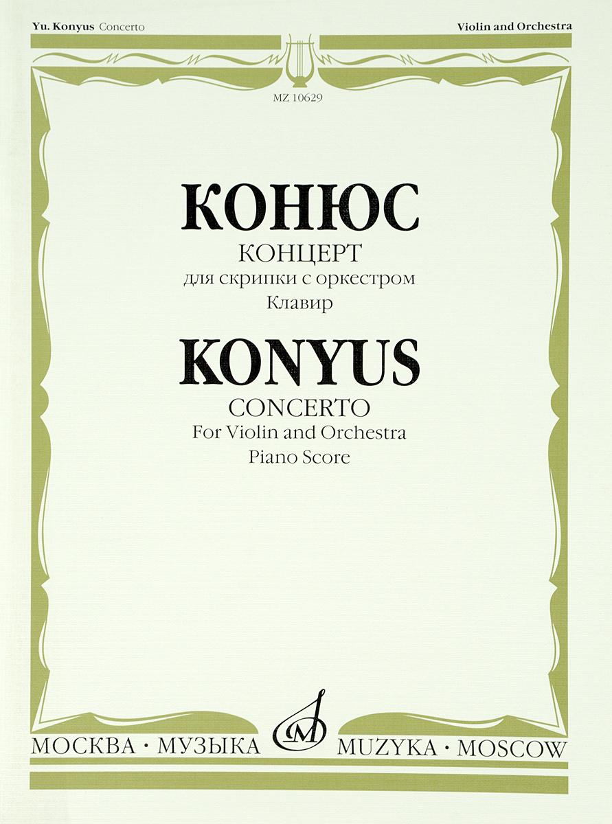 Конюс. Концерт. Для скрипки с оркестром. Клавир
