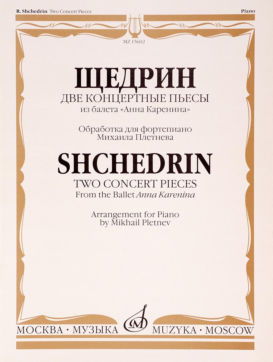 Щедрин Щедрин. Две концертные пьесы из балета Анна Каренина. Обработка для фортепиано Михаила Плетнева