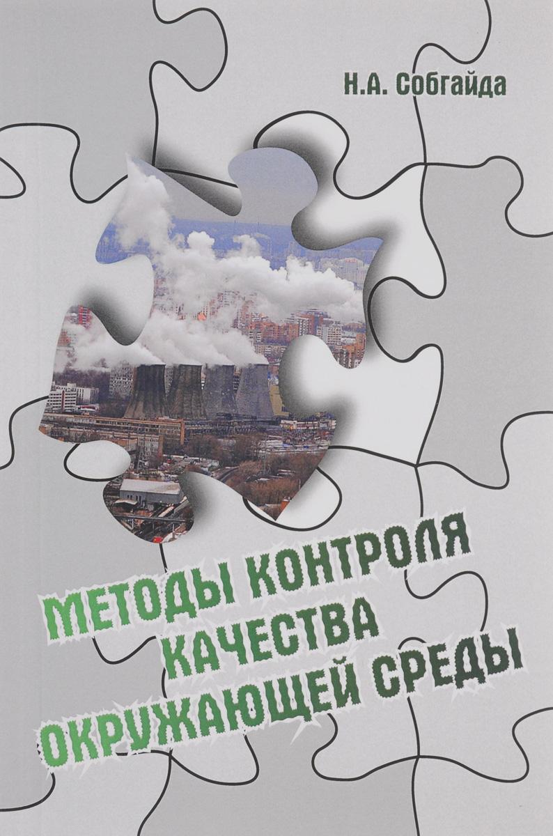 Методы контроля качества окружающей среды