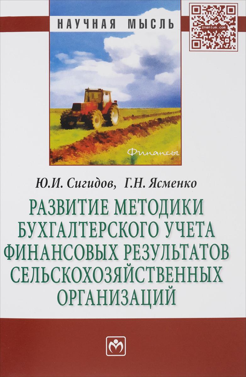 Развитие методики бухгалтерского учета финансовых результатов сельскохозяйственных организаций