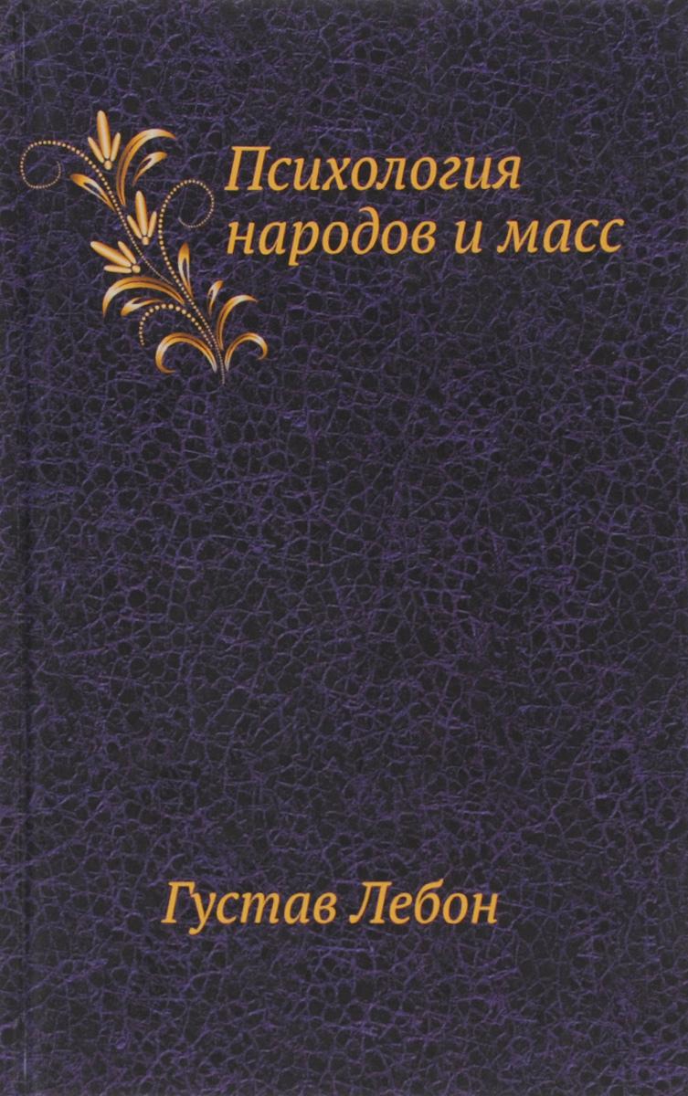 Психология народов и масс ( 978-5-91603-027-3 )