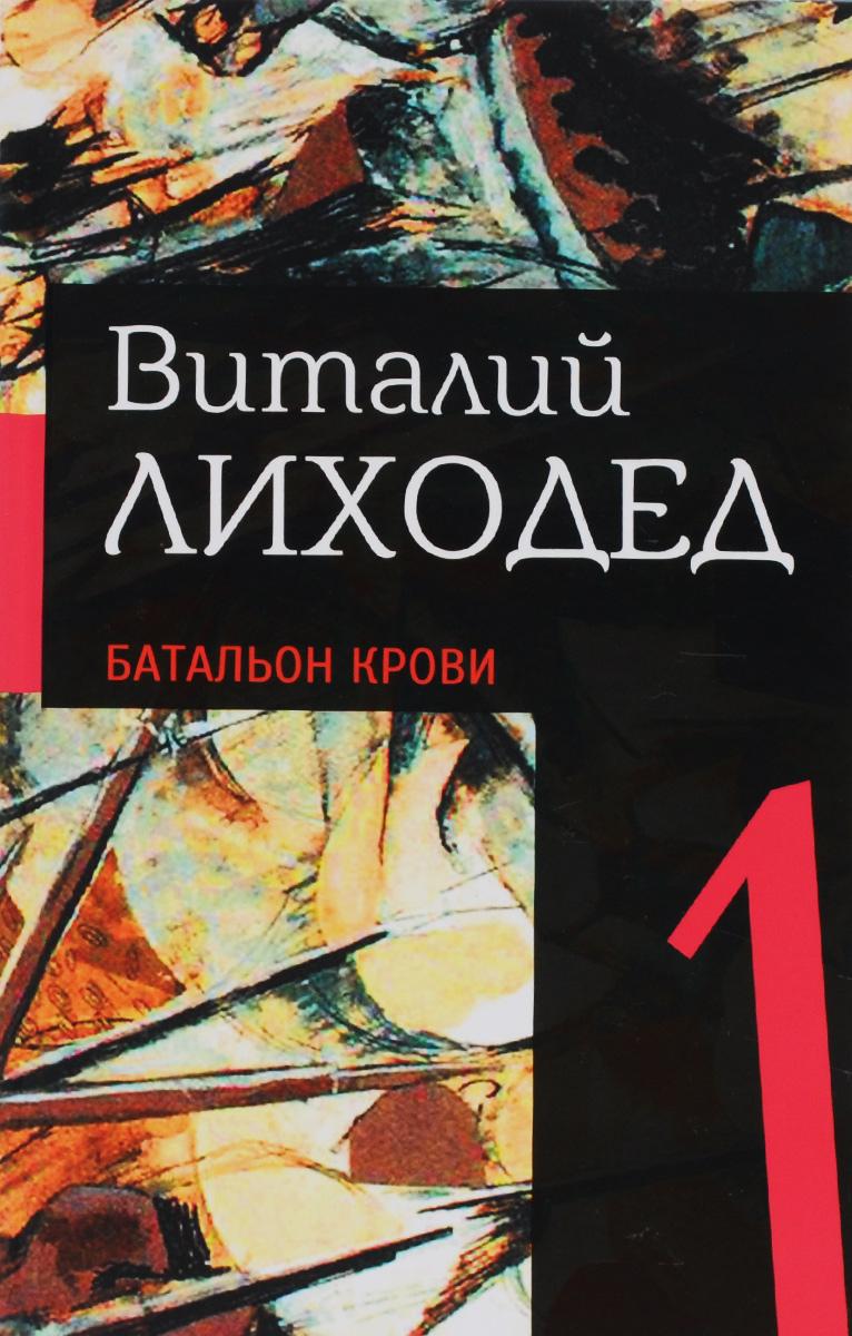 Виталий Лиходед. Собрание сочинений в 5 томах. Том 1. Батальон крови