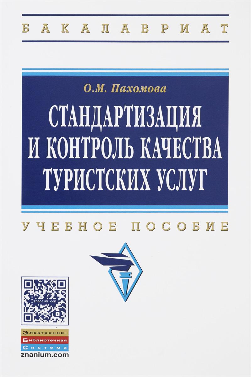 Стандартизация и контроль качества туристских услуг. Учебное пособие