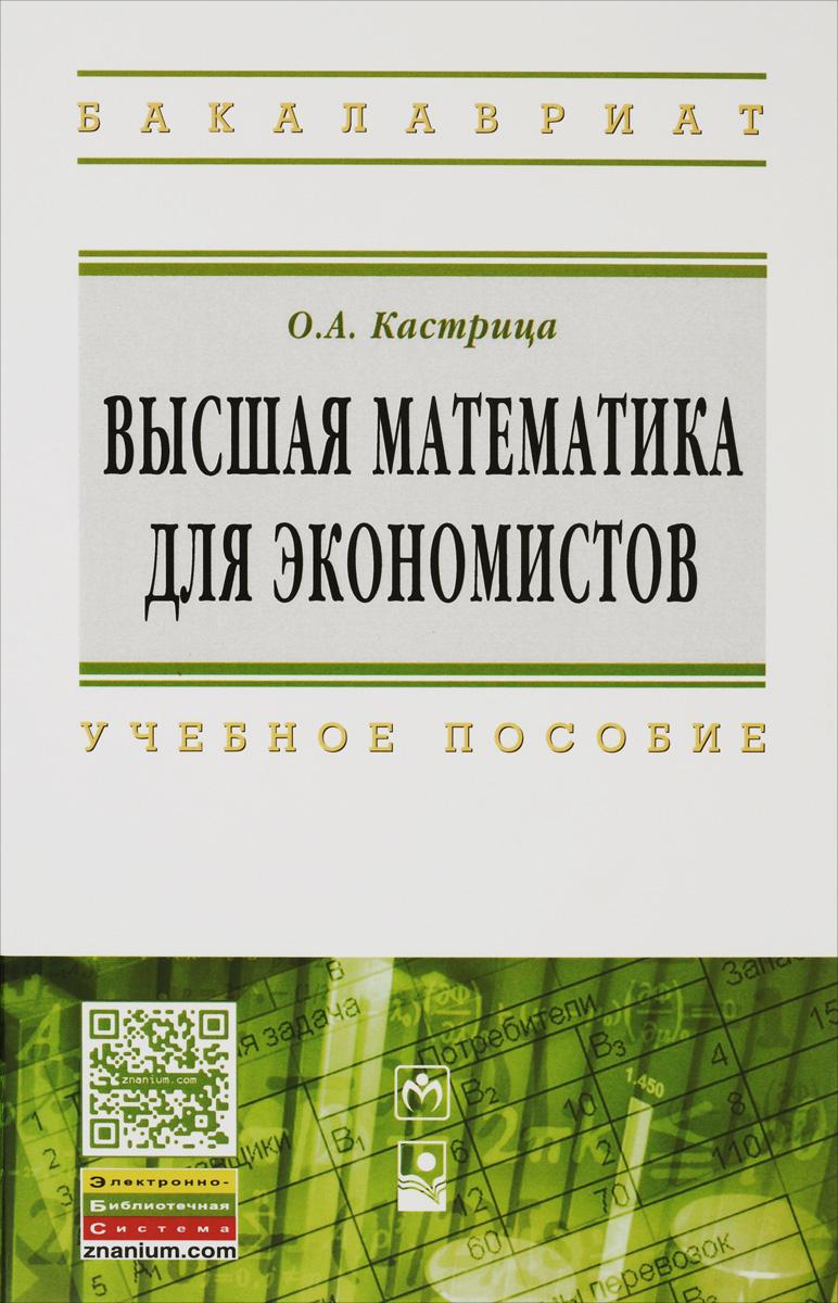 Высшая математика для экономистов. Учебное пособие