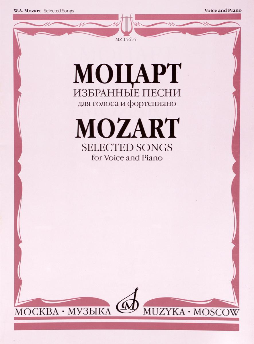 Моцарт. Избранные песни. Для голоса и фортепиано