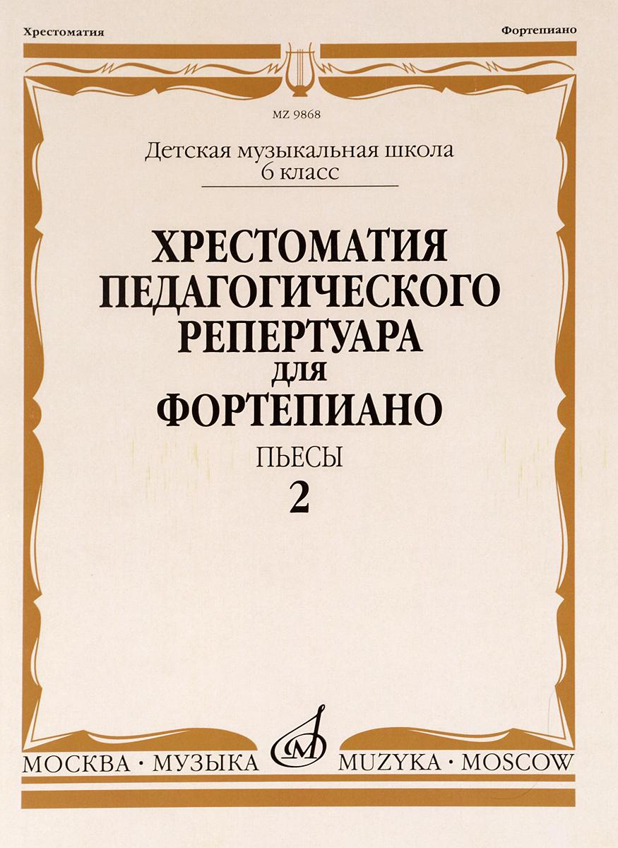 Хрестоматия педагогического репертуара для фортепиано. 6 класс ДМШ. Пьесы. Выпуск 2