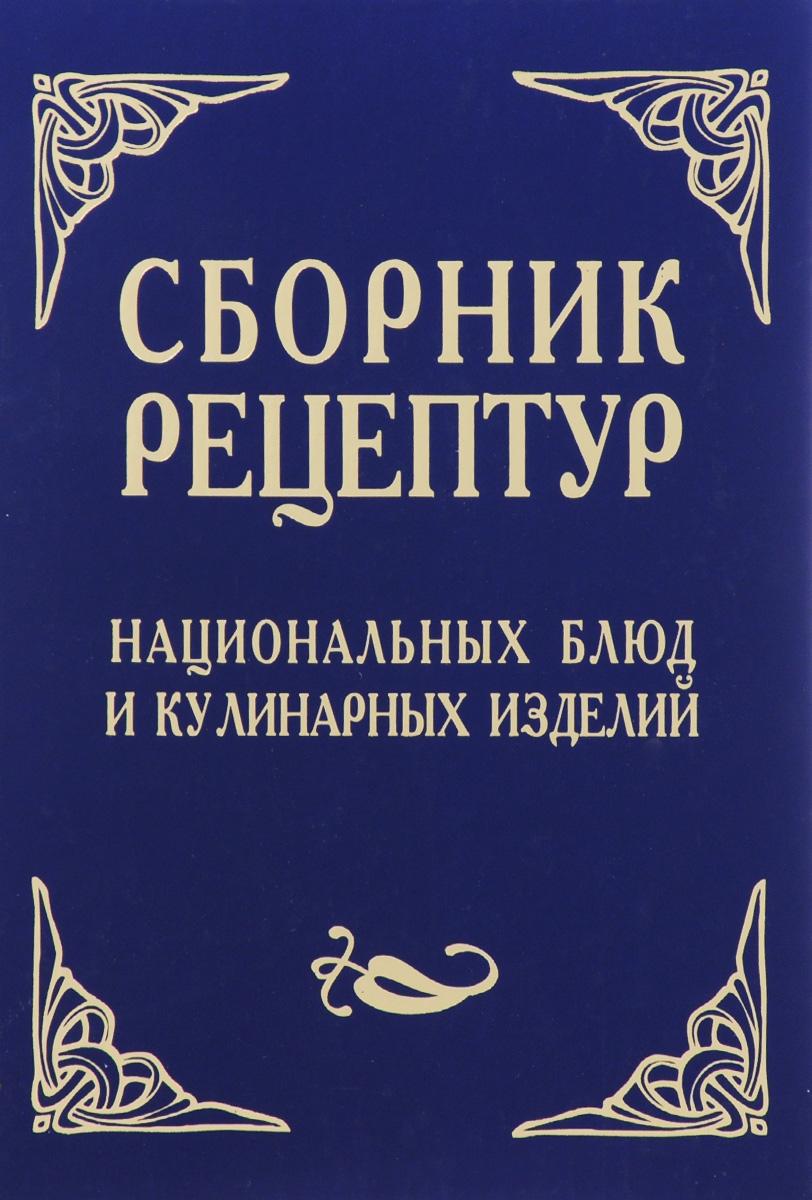 Сборник рецептур национальных блюд и кулинарных изделий ( 978-966-498-250-1 )