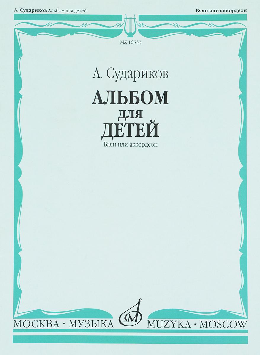 А. Судариков. Альбом для детей. Баян или аккордеон