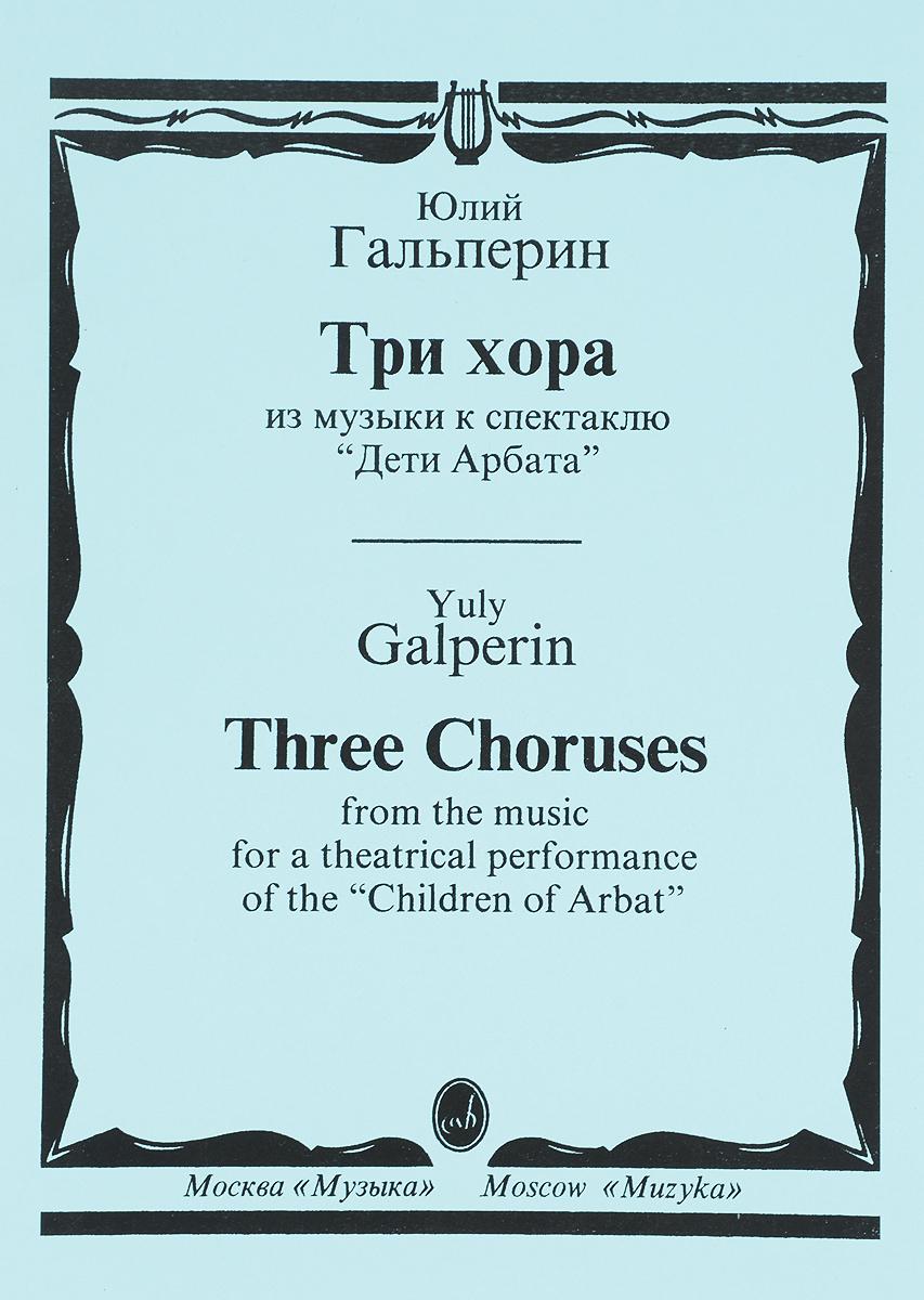 """Юлий Гальперин. Три хора. Из музыки к спектаклю"""" Дети Арбата"""""""