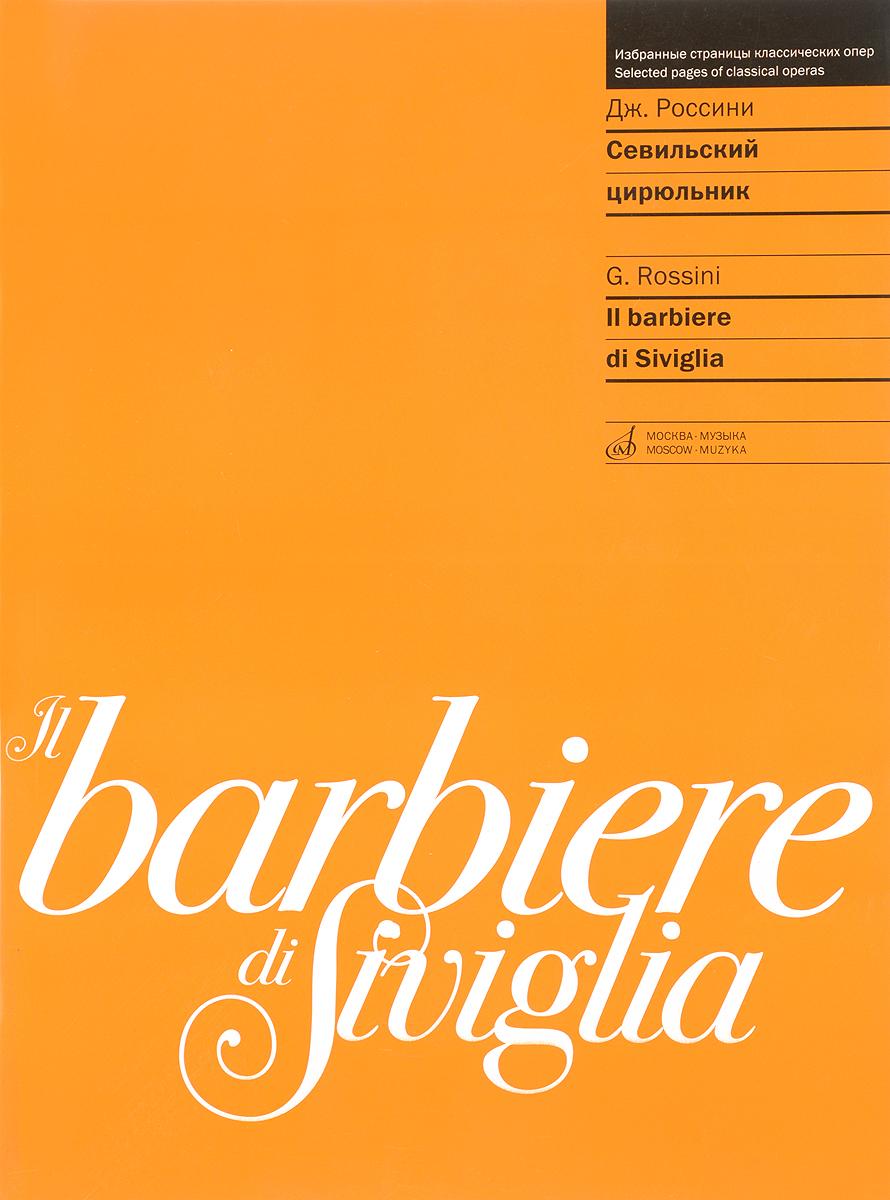 Il barbiere di Siviglia / Севильский цирюльник. Опера в двух действиях. Для пения в сопровождении фортепиано
