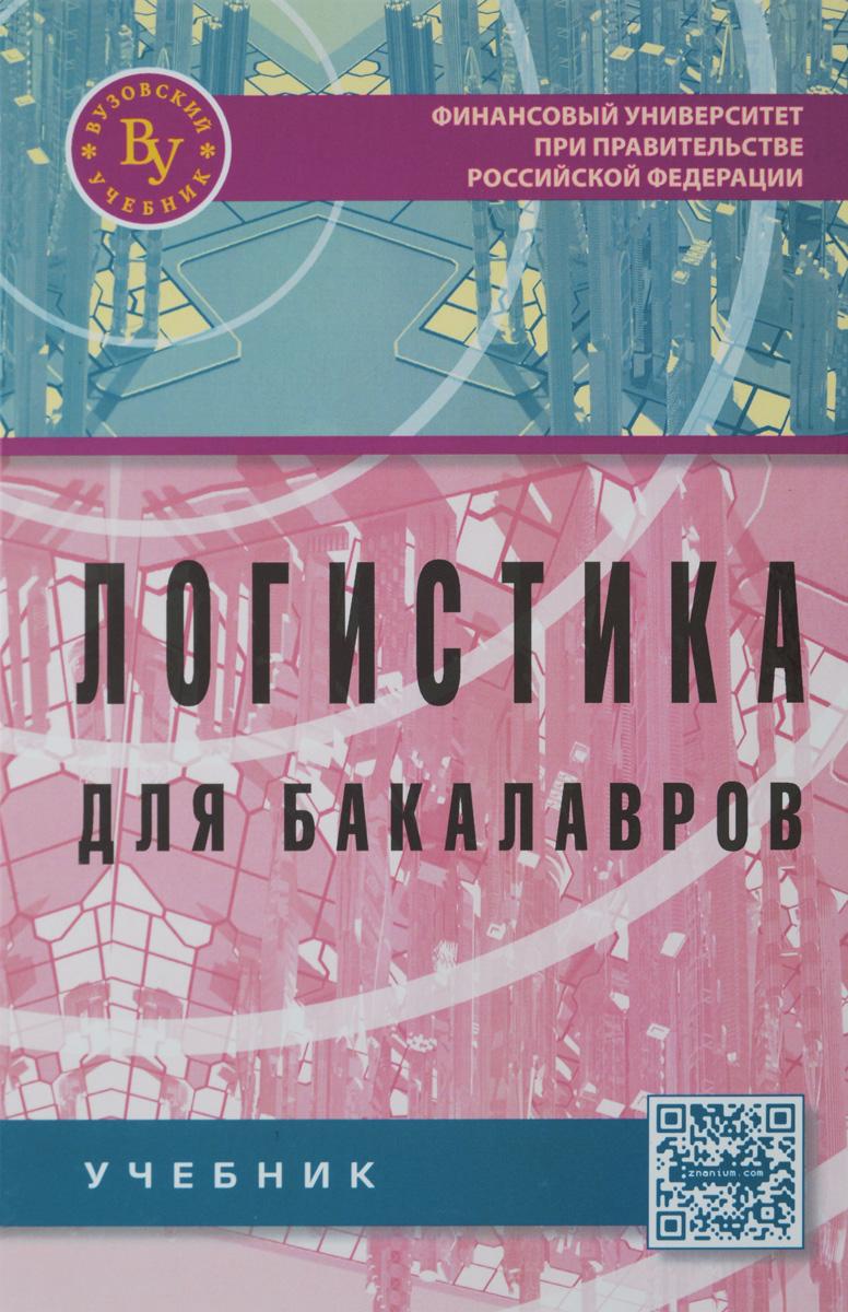 Zakazat.ru Логистика для бакалавров. Учебник