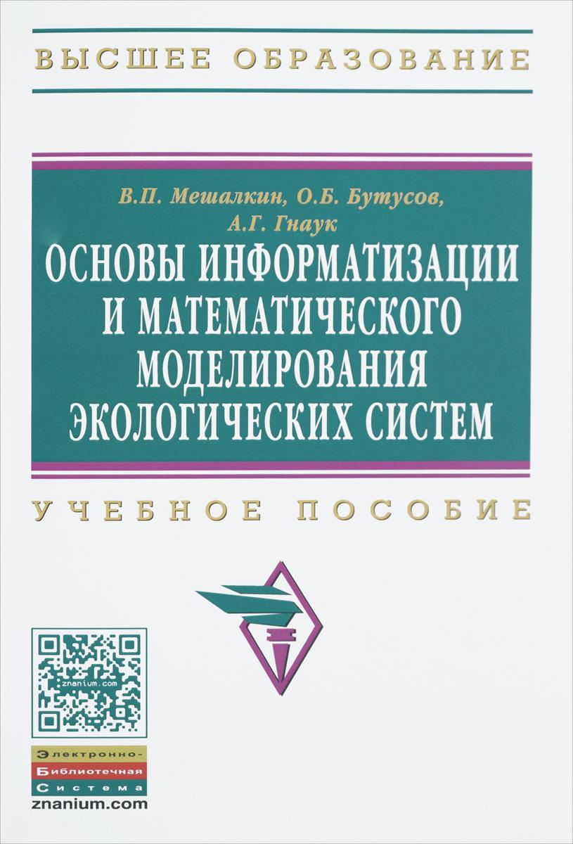 Основы информатизации и математического моделирования экологических систем. Учебное пособие