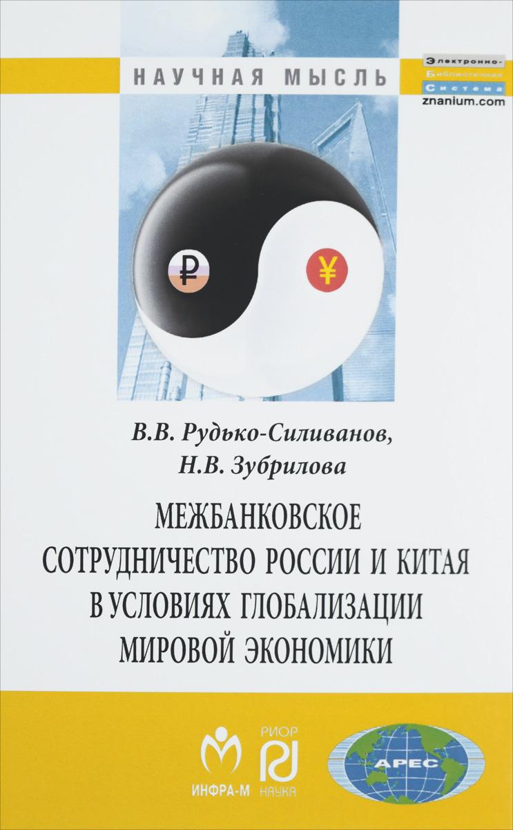 Межбанковское сотрудничество России и Китая в условиях глобализации мировой экономики
