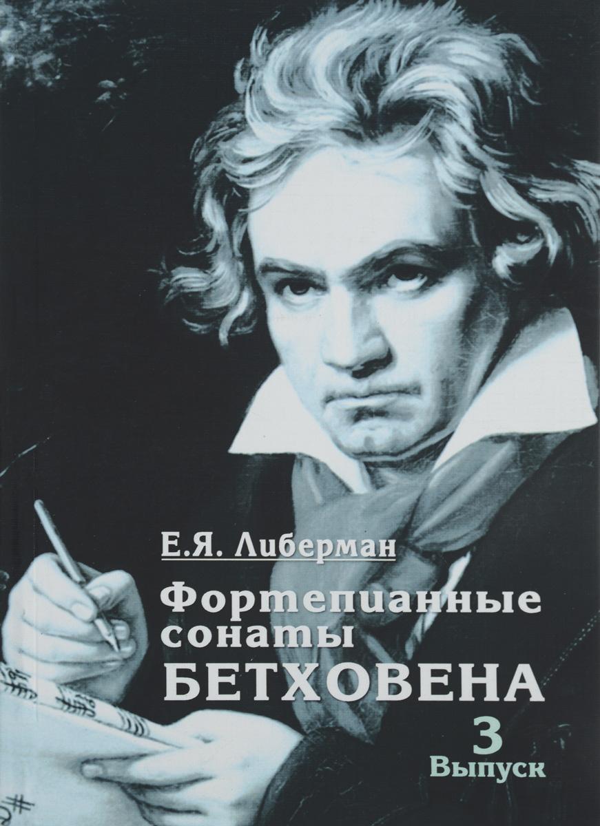 Фортепианные сонаты Бетховена. В 4 выпусках. Выпуск 3. Сонаты № 16-24