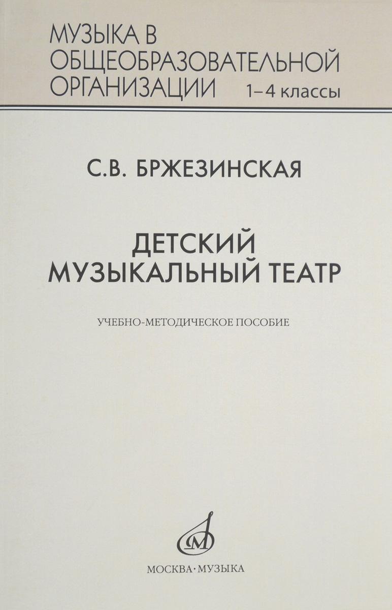 Детский музыкальный театр. 1-4 классы. Учебно-методическое пособие