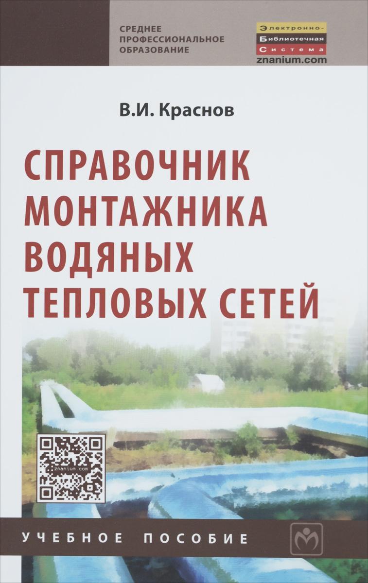Справочник монтажника водяных тепловых сетей. Учебное пособие
