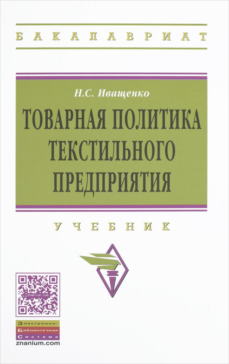 Товарная политика текстильного предприятия. Учебник