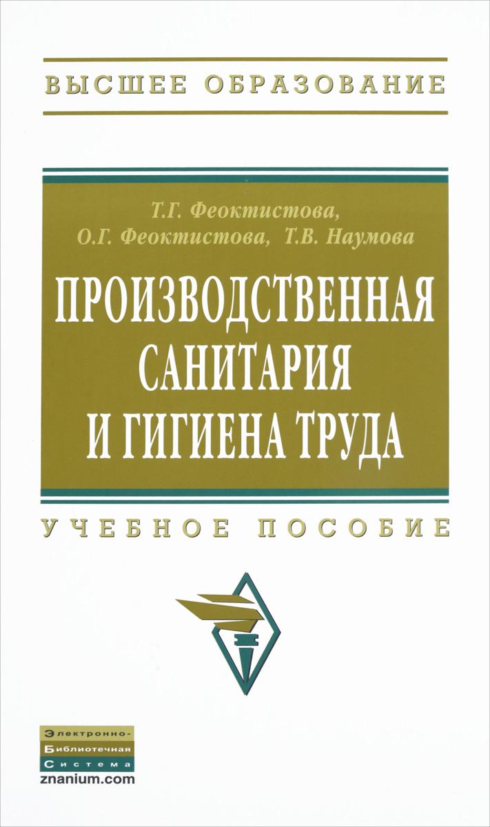 Производственная санитария и гигиена труда. Учебное пособие