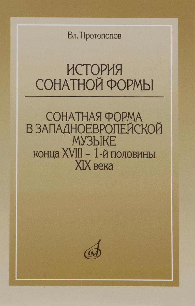 История сонатной формы. Сонатная форма в западно-европейской музыке конца ХVIII-1-й половины ХIХ века