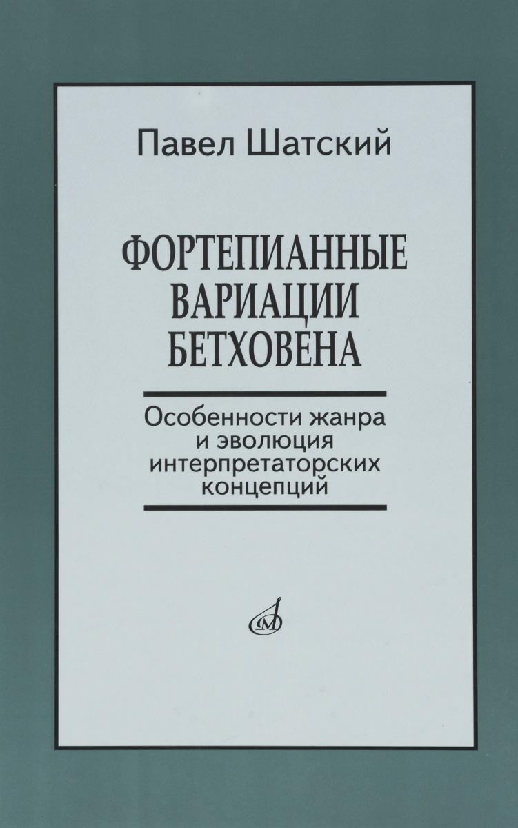 Фортепианные вариации Бетховена. Особенности жанра и эволюция интерпретаторских концепций