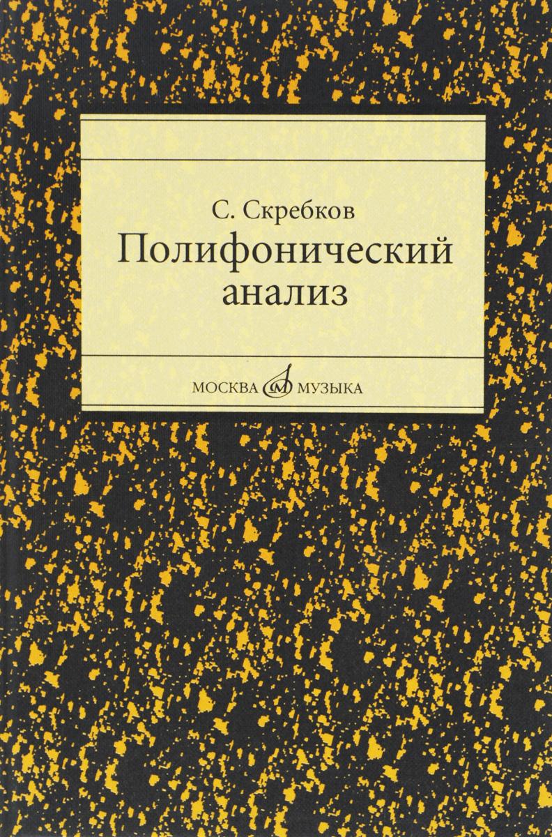 Полифонический анализ. Учебное пособие