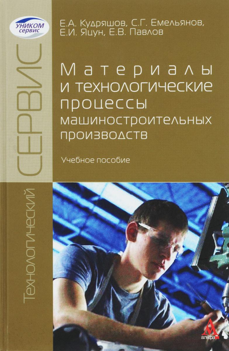 Материалы и технологические процессы машиностроительных производств. Учебное пособие