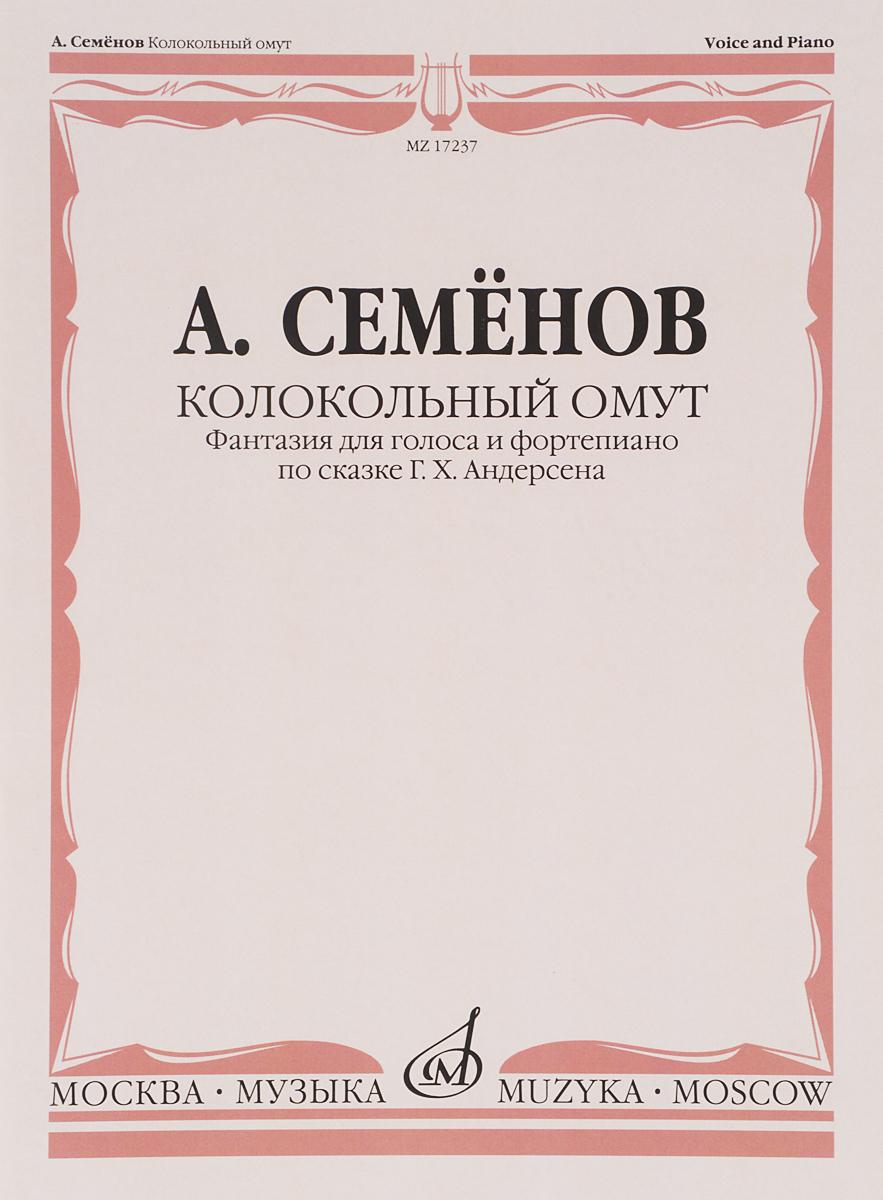 А. Семенов. Колокольный омут. Фантазия для голоса и фортепиано по сказке Г. Х. Андерсена
