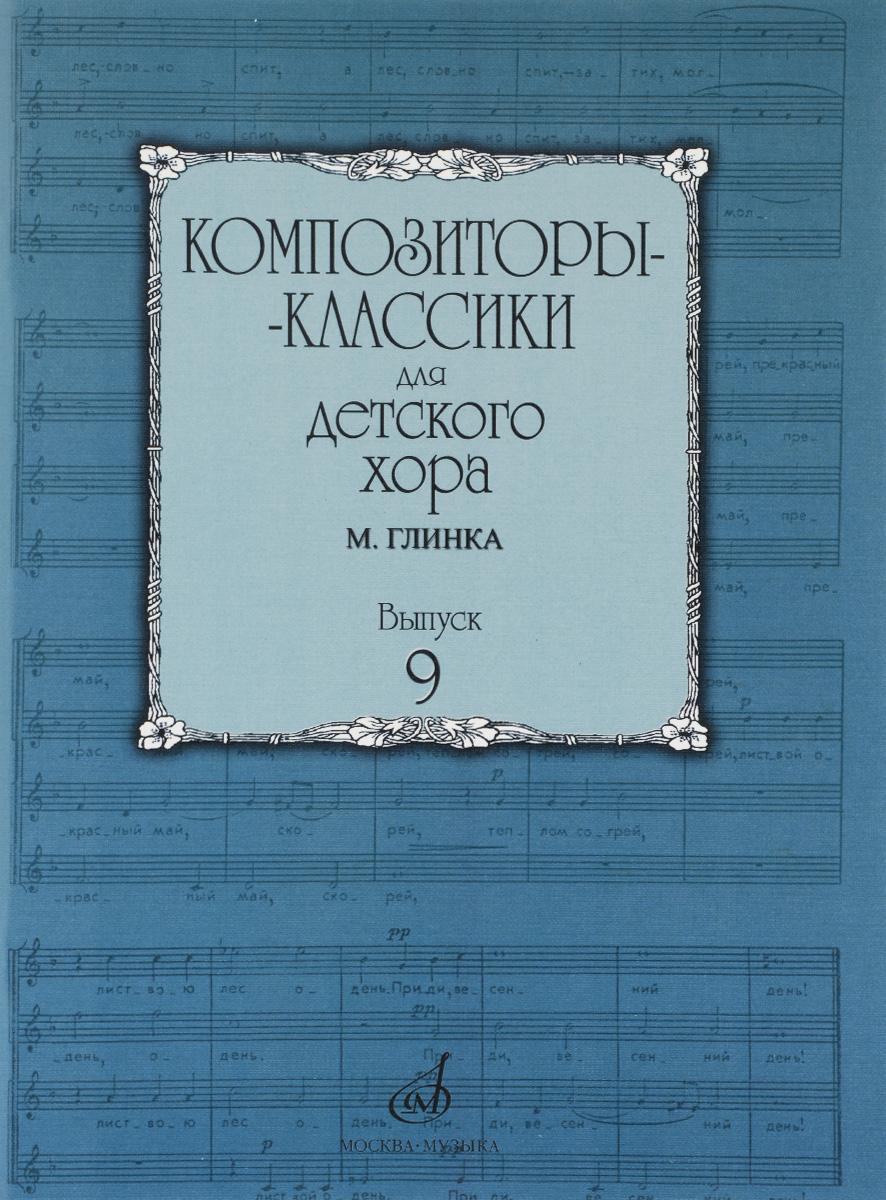 Композиторы-классики для детского хора. Выпуск 9. М. Глинка